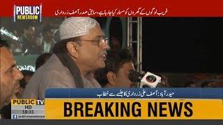 Asif Ali Zardari Speech at PPP jalsa in Hyderabad | 15 December 2018