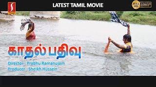 Tamil Latest Movie 2017   Kaadhal Pathivu   Hd 1080   Super Hit Tamil Movie   New Upload 2017