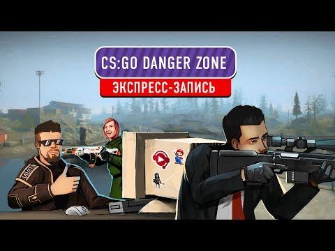 🎮 Counter-Strike: Global Offensive. DangerZone (экспресс-запись)