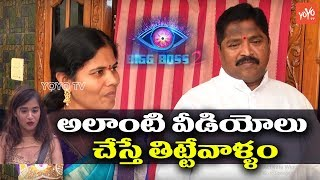 Deepthi Sunaina Parents On Her Dubsmash Video | Bigg Boss Season 2 Telugu