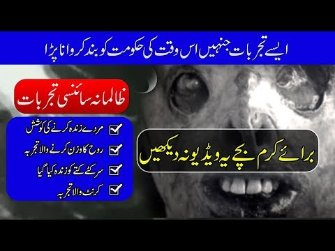 The Most Evil Science Experiments Ever Performed - Purisrar Dunya - Urdu Hindi Documentary