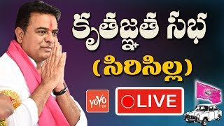 KTR LIVE | TRS Working President KTR Thanks Meet in Siricilla | Telangana News