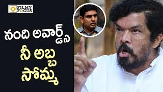 Posani Controversial Comments on Nara Lokesh | Nandi Awards Controversy