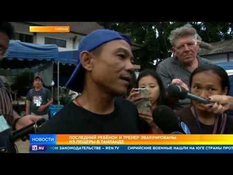 18 дней мужества и веры: История невероятного спасения 12 детей из затопленной пещеры в Таиланде