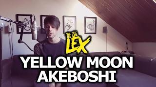 歌ってみた Yellow Moon (Naruto ED 13) Akeboshi (Cover)