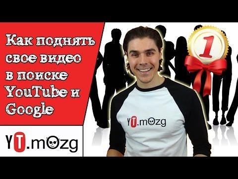 Как поднять свое видео в поиске YouTube и Google - Продвижение канала и видео на YouTube
