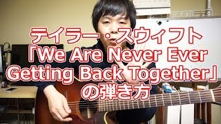 テラスハウスの「We Are Never Ever Getting Back Together」の弾き方