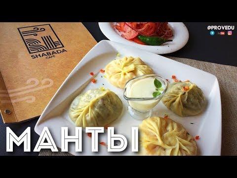 """Мечты манты. Вкусные манты с мясом и тыквой. Равшан Ходжиев  """"Одно Место"""" #17"""