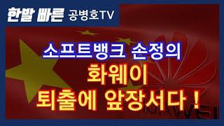 소프트뱅크 손정의, 화웨이 퇴출에 앞장서다 ! [공병호TV]