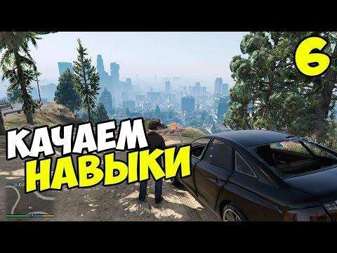 GTA V (PC) - Быстрая прокачка навыков #6