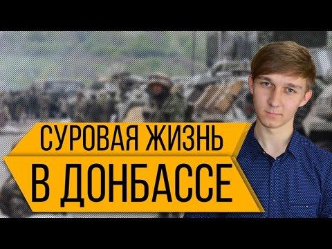 СУРОВАЯ ЖИЗНЬ В ДОНБАССЕ   War in Ukraine