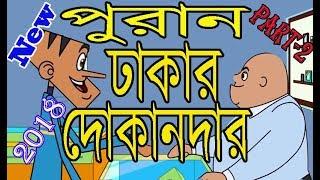পুরান ঢাকার দোকানদার   Part -01   Bangla funny dubbing video 2018   Kappa Cartoon