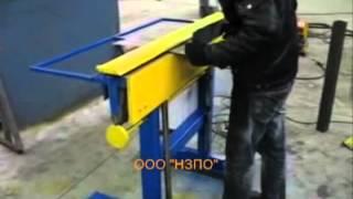 Листогибочный станок ручной своими руками