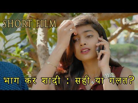 Love Marriage.Court Marriage.भागकर शादी.Bhag kar Shaadi/Shadi.Short Film.Love Arranged Marriage thumbnail