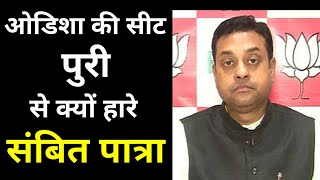 तो इसलिए Odisha की Puri Seat से चुनाव हार गये बीजेपी प्रवक्ता Sambit Patra | Election Result