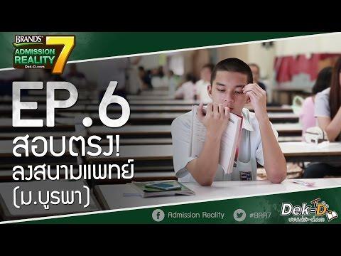 [BAR7:EP6] สอบตรง! ลงสนามแพทย์ (ม.บูรพา)