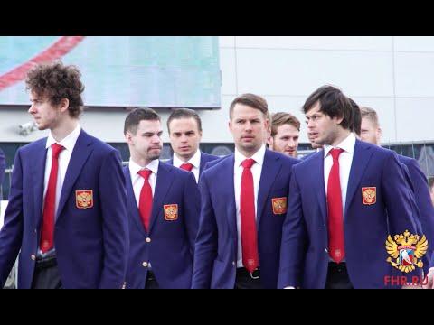 Презентация состава национальной сборной на чемпионат мира 2016