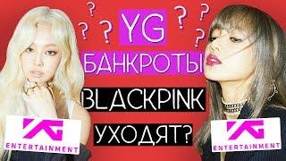 BLACKPINK УХОДЯТ ??? / YG БОЛЬШЕ НЕ ВХОДИТ В ТОП 3 !!! / МНЕНИЕ СУДЬИ