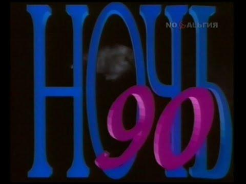 Ночь - 90 (альтернативная версия)