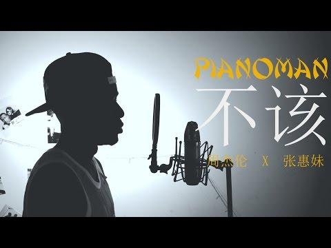 《不该翻唱》周杰伦Jay Chou X AMEI R&B版 by Pianoman苏阳 %e4%b8%ad%e5%9c%8b%e9%9f%b3%e6%a8%82%e8%a6%96%e9%a0%bb
