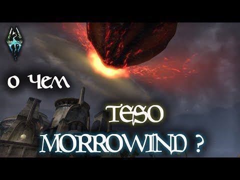 О чем TESO Morrowind? | Пересказ сюжета