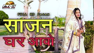 आ गया एक प्यारा गीत - साजन घर आवो | New Rajasthani Full HD | Sajan Ghar Aawo | Gopal Mohan Ji | PRG