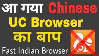 आ गया UC Browser का बाप | Chinese ब्राउज़र को भूल जाओगे जब ये Indian Browser चलाओगे | App Review