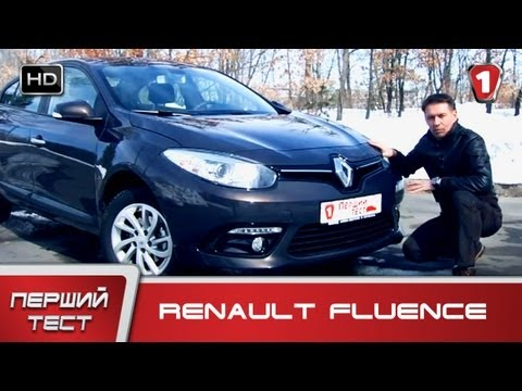 "Renault Fluence 2013. ""Перший тест"" (HD). (УКР)"