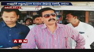 Pharmaceutical Stores Found Selling Expired Drugs in Vizag | Seized Shops