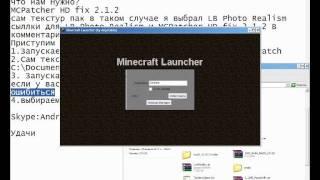 как установить текстур пак для minecraft 1.8.1