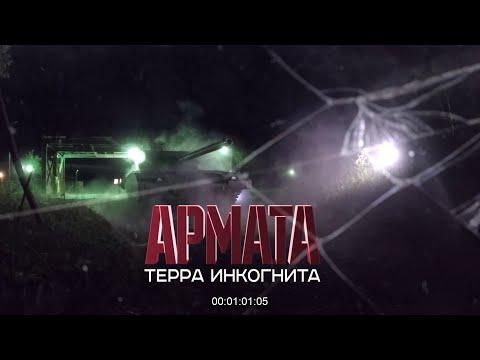 «Армата» – «терра инкогнита». Военная приемка