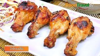 ปีกไก่อบมิโซะ Chicken Miso