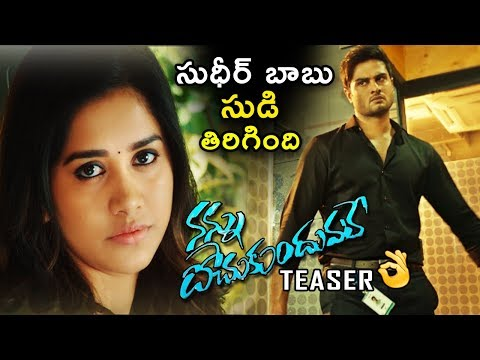 Nannu Dochukunduvate Movie Teaser | Sudheer Babu | Latest Telugu Movies Trailers 2018 | Bullet Raj