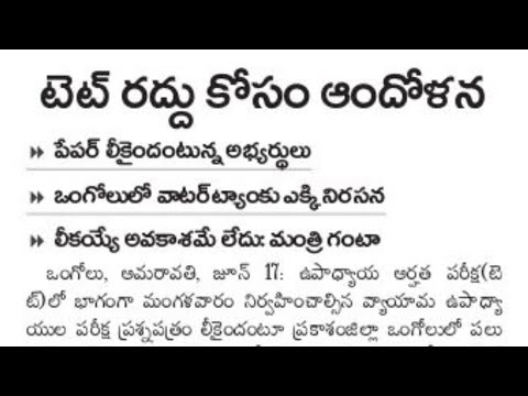 Ap tet Latest Breaking  News ToDay || Ap టెట్-2