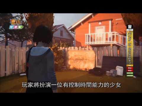台灣-電玩宅速配-20141219 1/5 《Life Is Strange》打破少女魔咒 記憶駭客團隊再出發