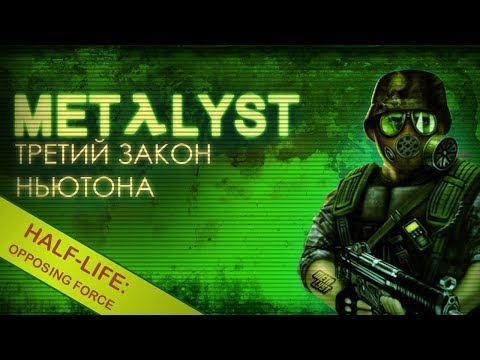 Half-Life: Opposing Force   Сюжет Вкратце