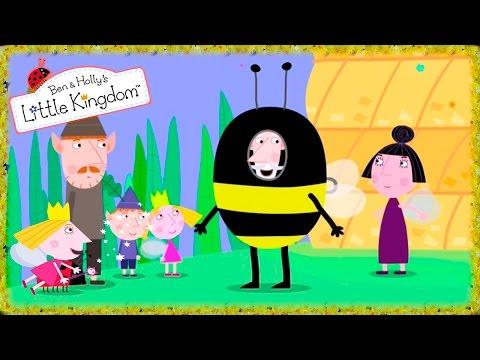 Маленькое королевство Бена и Холли Пчелы на русском в HD