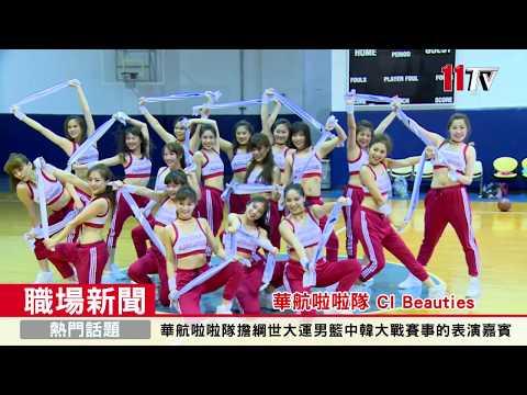 為中華隊加油 華航派出美女空姐啦啦隊應援│職場新聞│1111人力銀行