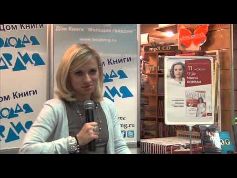 Марина Корпан в Молодой гвардии 11.11.13
