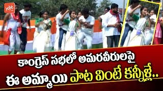 Epuri Somanna Team Songs At Congress Meeting | Rahul Gandhi LIVE | Revanth Reddy