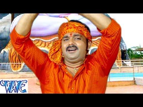HD देहिया पिराता रजऊ - Kaise Kanwar Uthai - Pawan Singh - Bol Bum - Bhojpuri Kanwar Songs 2015 new