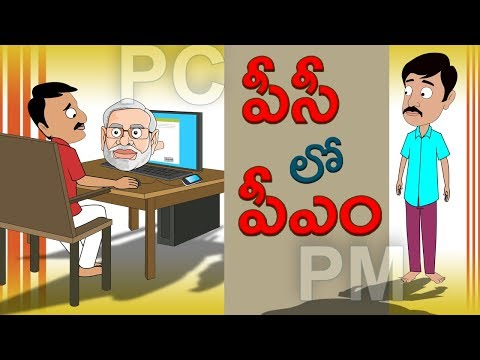 Satire on Modi Govt Authorised Agencies to Snoop on Any Computer | No Comment | ABN Telugu