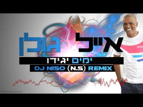 ♫ ♫ אייל גולן ימים יגידו רמיקס (Niso Slob Remix) ♫ ♫