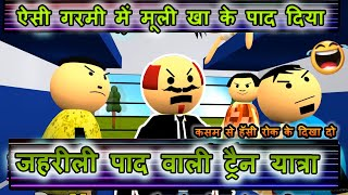 MAKE JOKES - DESI TRAIN BAKAITI || देसी ट्रेन बकैती|| FUNNY COMEDY VIDEO|| MSO