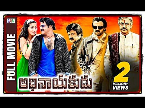 Lion Balakrishna's || Adhinayakudu Full Movie || Telugu Full Length Movies | Jayasudha | Lakshmi Rai
