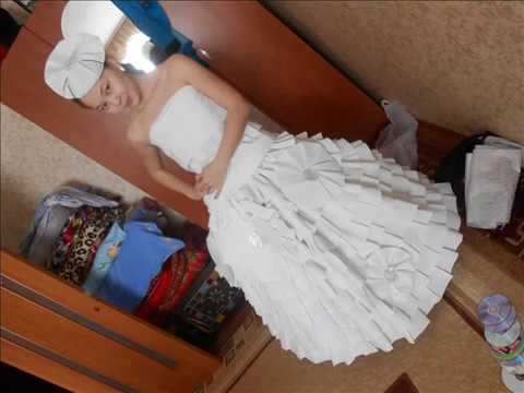 Платье из туалетной бумаги своими руками как сделать