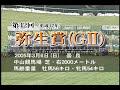 第42回弥生賞 ディープインパクト