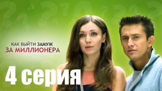 Как выйти замуж за миллионера - 4 серия / Сезон 1 / Сериал / HD 1080 / МАРС МЕДИЯ