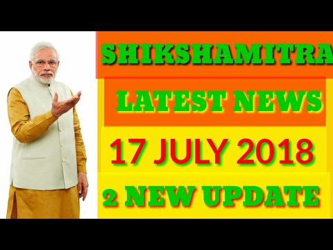SHIKSHAMITRA LATEST NEWS 17 JULY 2018 || 2 NEW UPDATE || SHIKSHAMITRA VIDEO