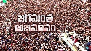 YS Jagan Padayatra | వైఎస్ జగన్ కంచరపాలెం సభ ఓ అద్భుతం - Watch Exclusive